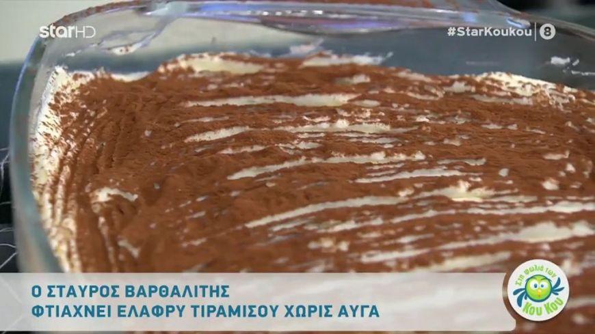 Ο Σταύρος Βαρθαλίτης φτιάχνει ελαφρύ τιραμισού χωρίς αυγά