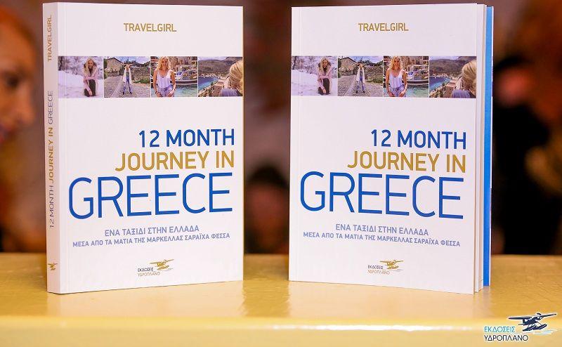 """""""12 MONTH JOURNEY IN GREECE"""": Στην τελική δεκάδα των  βραβείων  PUBLIC 2020  το βιβλίο της Μαρκέλλας Σαράιχα"""