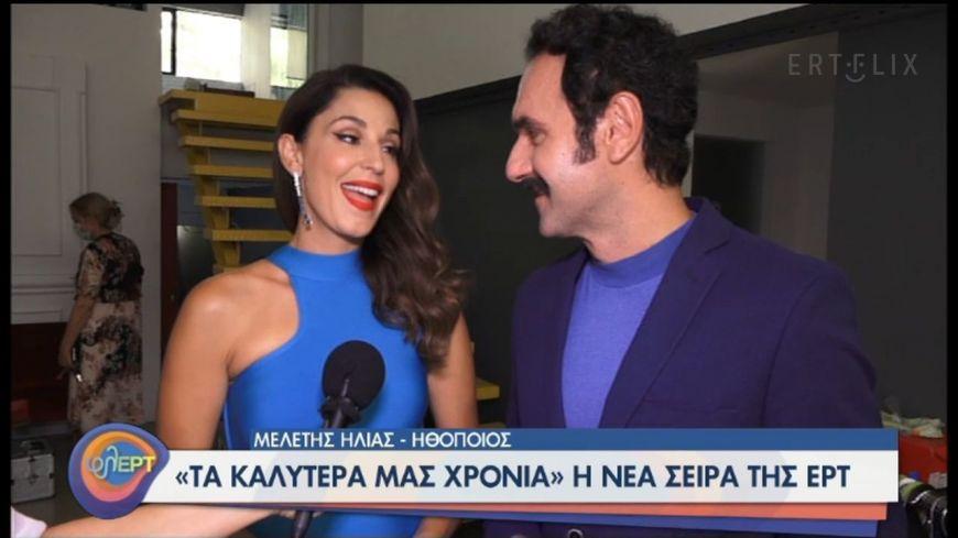 """Παπουτσάκη-Ηλίας-Θεωνά μιλάνε για την νέα σειρά της ΕΡΤ """"Τα καλύτερα μας χρόνια"""""""