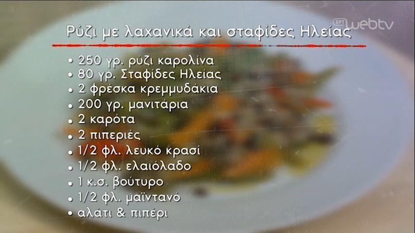 «ΠΟΠ Μαγειρική» | Ρύζι με λαχανικά και Σταφίδες Ηλείας