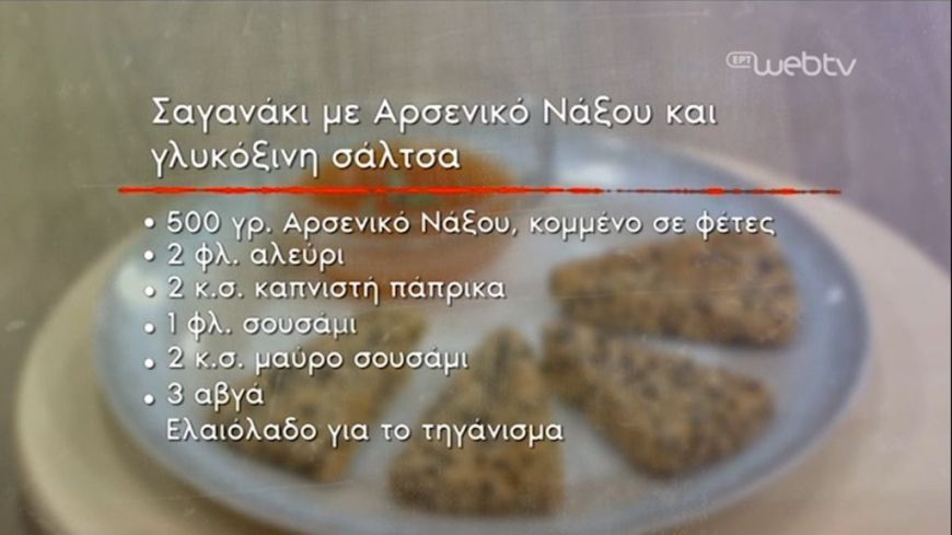 Σαγανάκι με Αρσενικό Νάξου & γλυκόξιη σάλτσα
