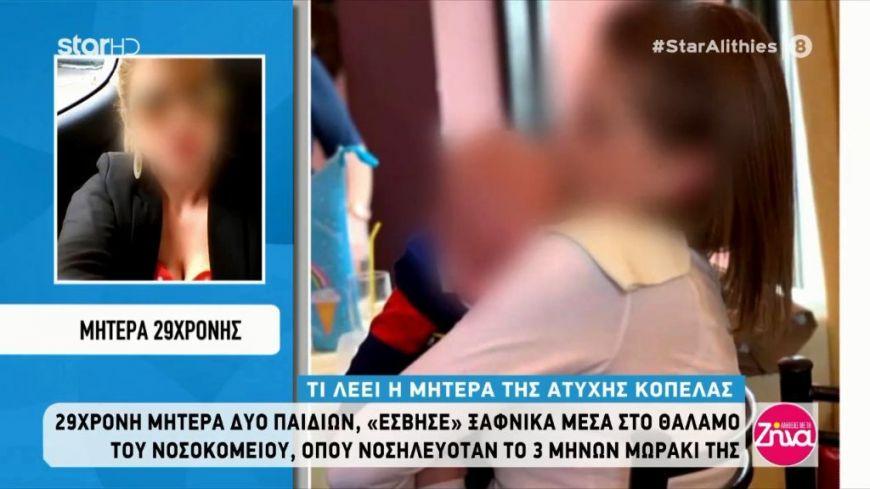 Η μητέρα της 29χρονης που «έσβησε» ξαφνικά στο νοσοκομείο Κέρκυρας: Το παιδί μου…