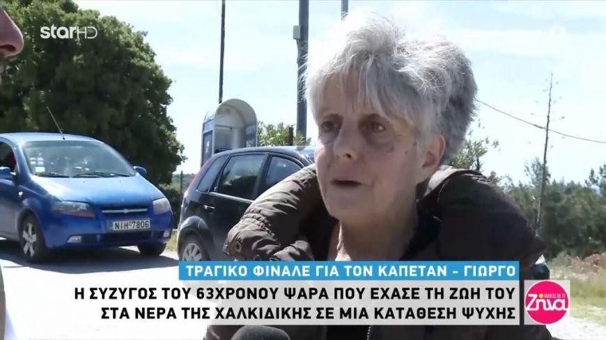 Ξεσπά σε δάκρυα η σύζυγος του 63χρονου ψαρά στη Χαλκιδική: Ήταν ο καλύτερος άντρας του κόσμου…