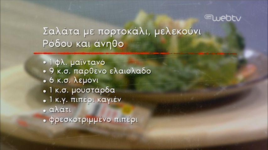 Σαλάτα με πορτοκάλι, μελεκούνι Ρόδου & άνηθο