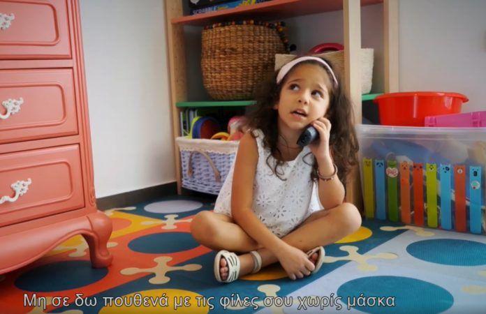«Φοράω μάσκα για σένα γιαγιά, μη σε δω πουθενά με τις φίλες σου χωρίς»: Ξεκαρδιστικό βιντεάκι από την Περιφέρεια Κρήτης