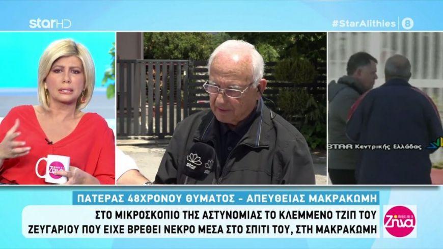 Ξεσπά ο πατέρας του 48χρονου από τη Μακρακώμη:Δε θα σήκωνε πιστόλι ο Νίκος στη γυναίκα του…Και από τον τάφο μου θα φωνάζω ότι είναι αθώος!