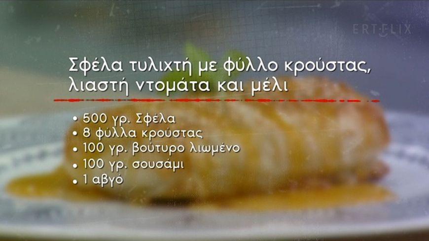 Σφέλα τυλιχτή με φύλλο κρούστας, λιαστή ντομάτα & μέλι