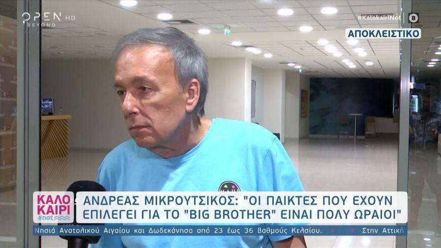Ανδρέας Μικρούτσικος: Όταν μου έκαναν την πρόταση  για το Big Brother ζήτησα…