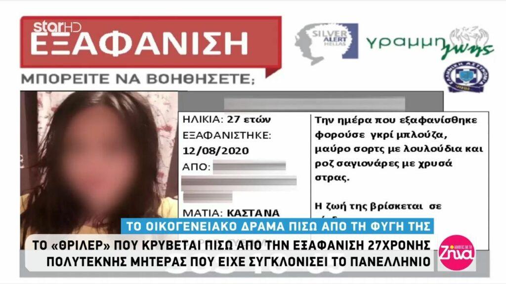 Συγκινεί η 27χρονη μητέρα που είχε εξαφανιστεί: Δεν άντεχα  να μην βλέπω τα παιδιά μου…