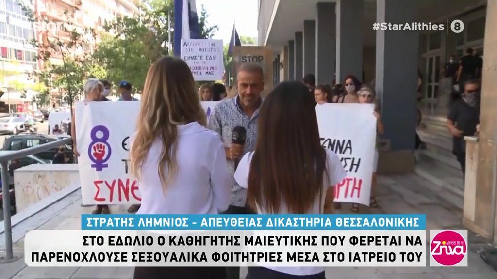 Ξεσπούν σε κλάματα  οι φοιτήτριες που κατήγγειλαν γιατρό-καθηγητή τους  για σεξουαλική παρενόχληση: Πρέπει να δικαστεί και να σταματήσει να διδάσκει!
