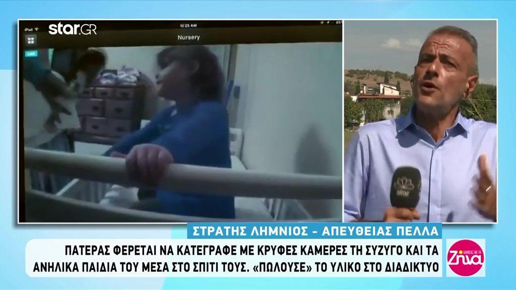 Aπίστευτη ιστορία στην Πέλλα: Πατέρας φέρεται να κατέγραφε κρυφά παιδιά & σύζυγο μέσα στο σπίτι