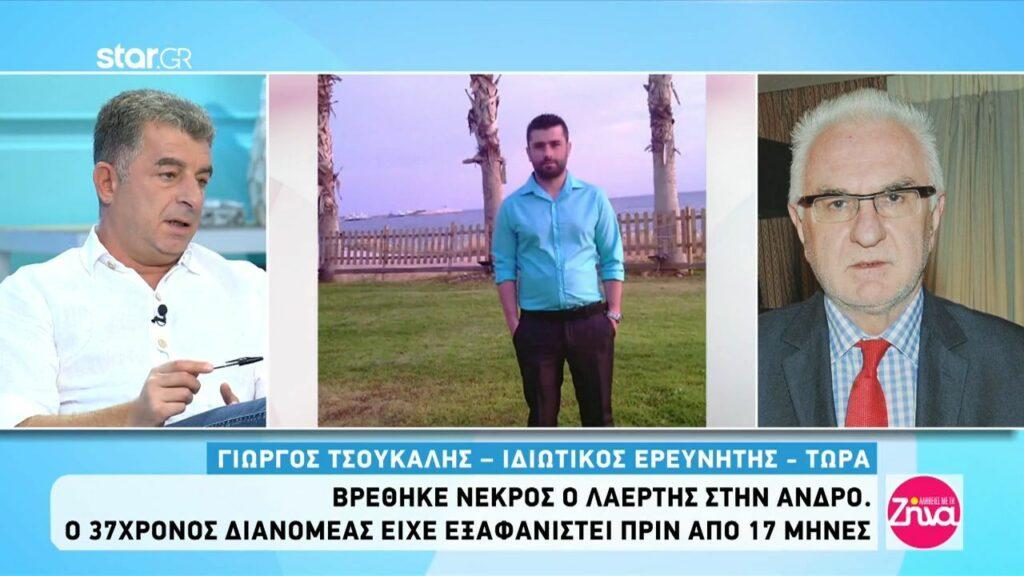 Μετά από 17 μήνες νεκρός βρέθηκε ο 36χρονος Λαέρτης-Στην Άνδρο βρέθηκε η σορός του