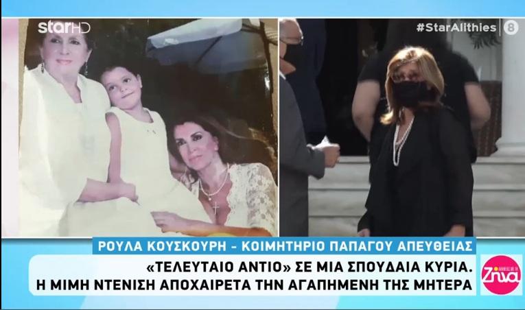 Το συγκινητικό αντίο της Μιμής Ντενίση στην κηδεία της μητέρας της: Αντίο αρχόντισσα Μαρία. Αντίο λατρεμένη μου μάνα!