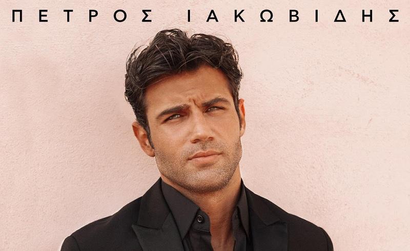 Πέτρος Ιακωβίδης – «Μη Θυμώνεις» Δείτε το βίντεο κλιπ στο YouTube