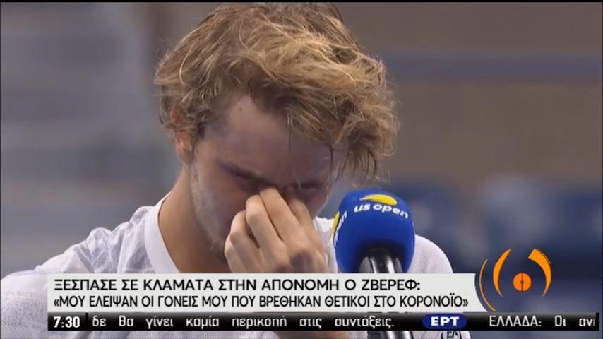 Τα δάκρυα του νέου πρωταθλητή του US OPEN για τους γονείς του που νοσούν με κορονοϊό