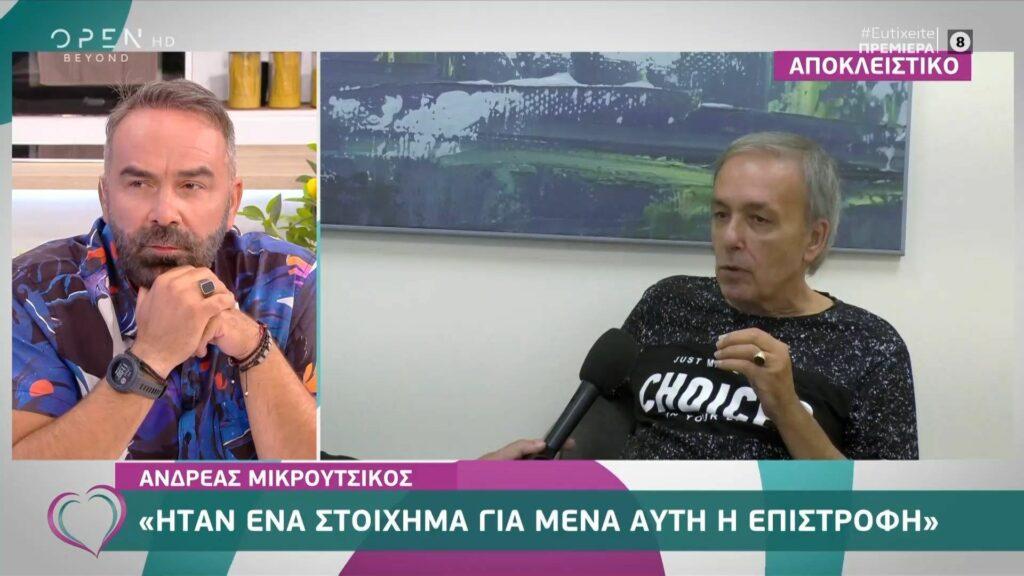 Ανδρέας Μικρούτσικος: Δεν θέλω να κάνω τον έξυπνο αλλά είχα αντίρρηση να μπει στο Big Brother