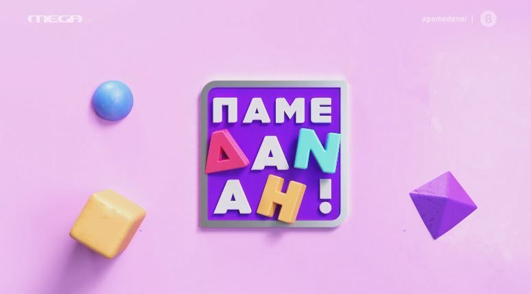"""""""Πάμε Δανάη"""": Την πρώτη τηλεοπτική της καλημέρα μας είπε  η Δανάη Μπάρκα"""
