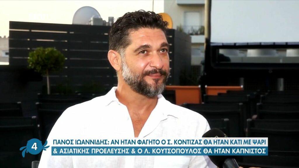 Πάνος Ιωαννίδης: Βρίσκομαι αρκετό καιρό σε μία σχέση και είμαι πολύ καλά