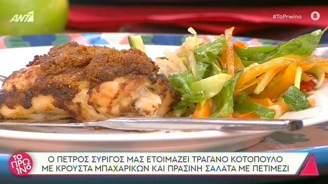 Κοτόπουλο με κρούστα μπαχαρικών και σαλάτα με πετιμέζι