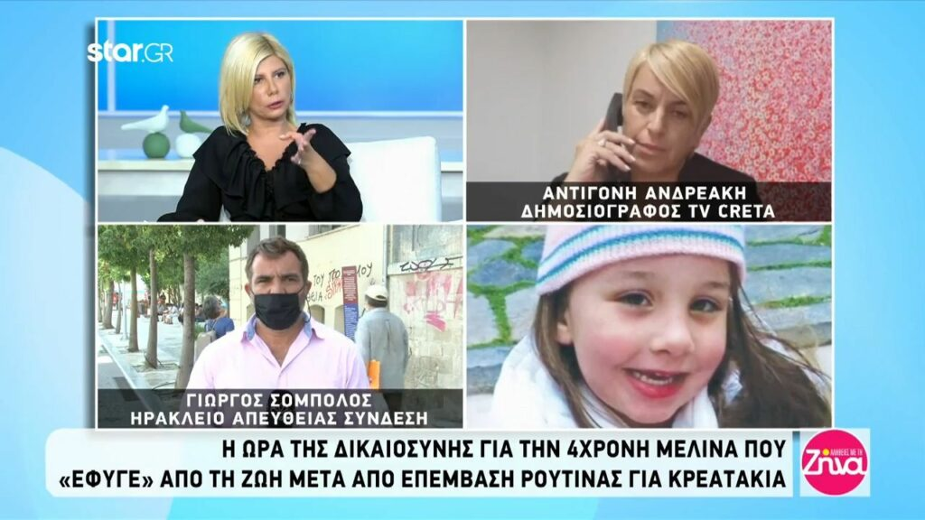 Διεκόπη πριν καν αρχίσει η δίκη για την τετράχρονη Μελίνα