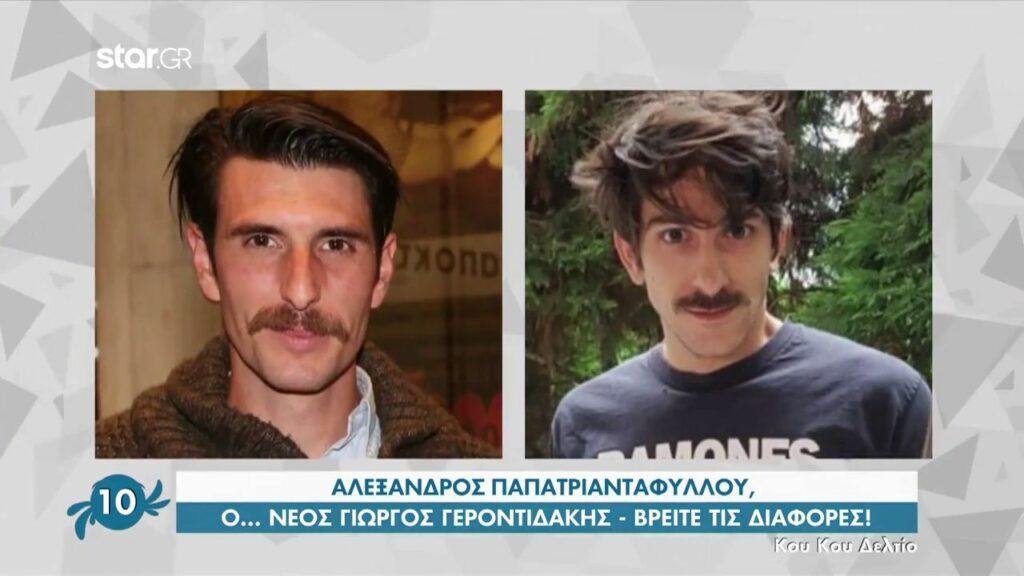 Αλέξανδρος Παπατριανταφύλλου: Ο… νέος Γιώργος Γεροντιδάκης