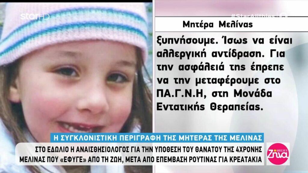 Συγκλόνισε η κατάθεση της μητέρας της 4χρονης Μελίνας: Είδαμε γιατρούς να τρέχουν και καταλάβαμε ότι κάτι δεν πάει καλά…