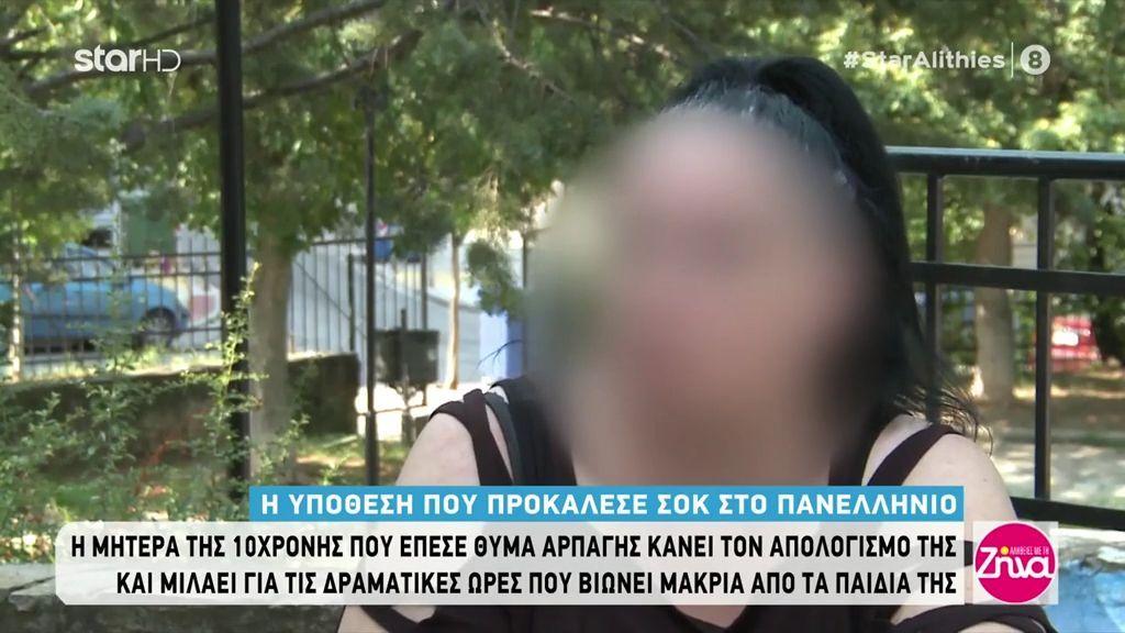 Απαγωγή 10χρονης:  Η μητέρα εξηγεί για πρώτη φορά ποια ήταν η σχέση της με την κατηγορούμενη-Δεν ήμασταν φίλες