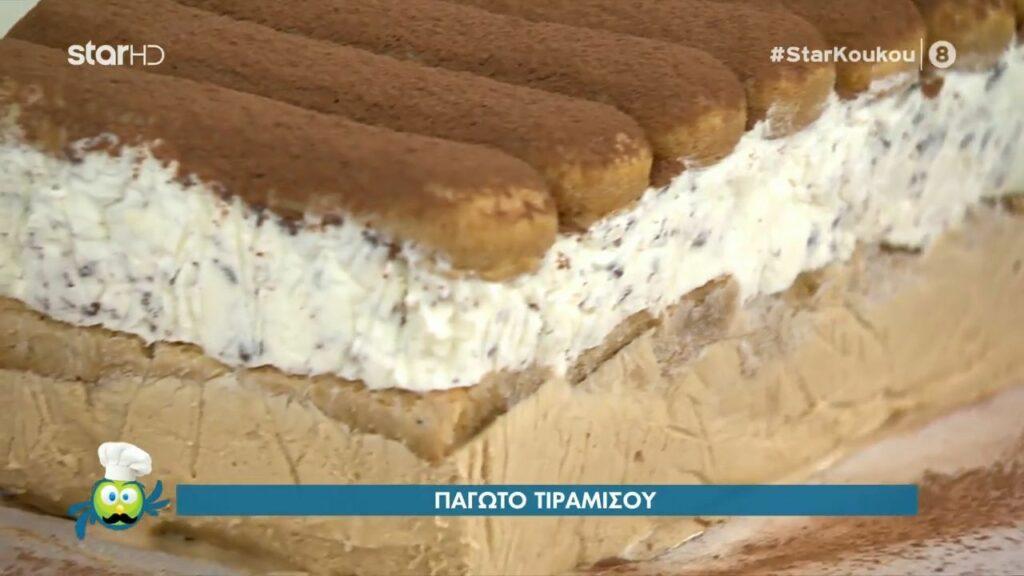 Παγωτό Τιραμισού