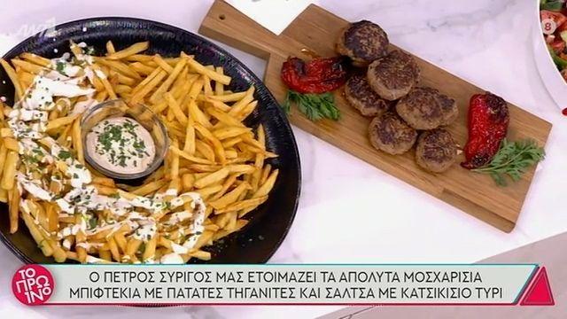 Μοσχαρίσια μπιφτέκια με πατάτες και σάλτσα με κατσικίσιο τυρί από τον Πέτρο Συρίγο
