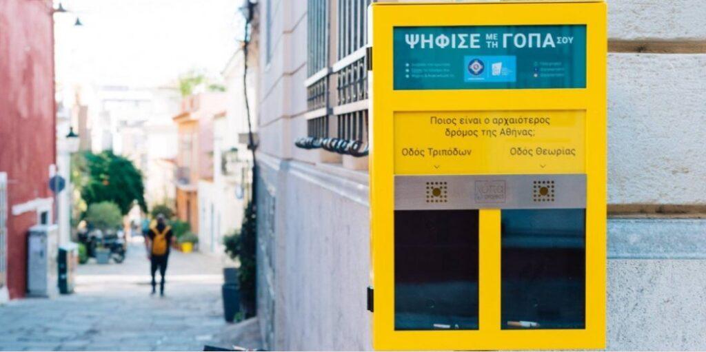 Αυτό είναι το Γόπα project: Τι κάνουμε με τα αποτσίγαρα στα νέα κίτρινα σταχτοδοχεία