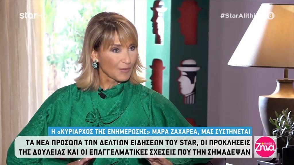Μάρα Ζαχαρέα: Αγωνίστηκα και δούλεψα πάρα πολύ στο να φαίνονται οι δημοσιογράφοι στο δελτίο