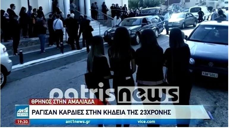 Τραγωδία στην Αμαλιάδα: Θρήνος στην κηδεία της 23χρονης Aμαλίας – Τραγική φιγούρα ο πατέρας (Video)
