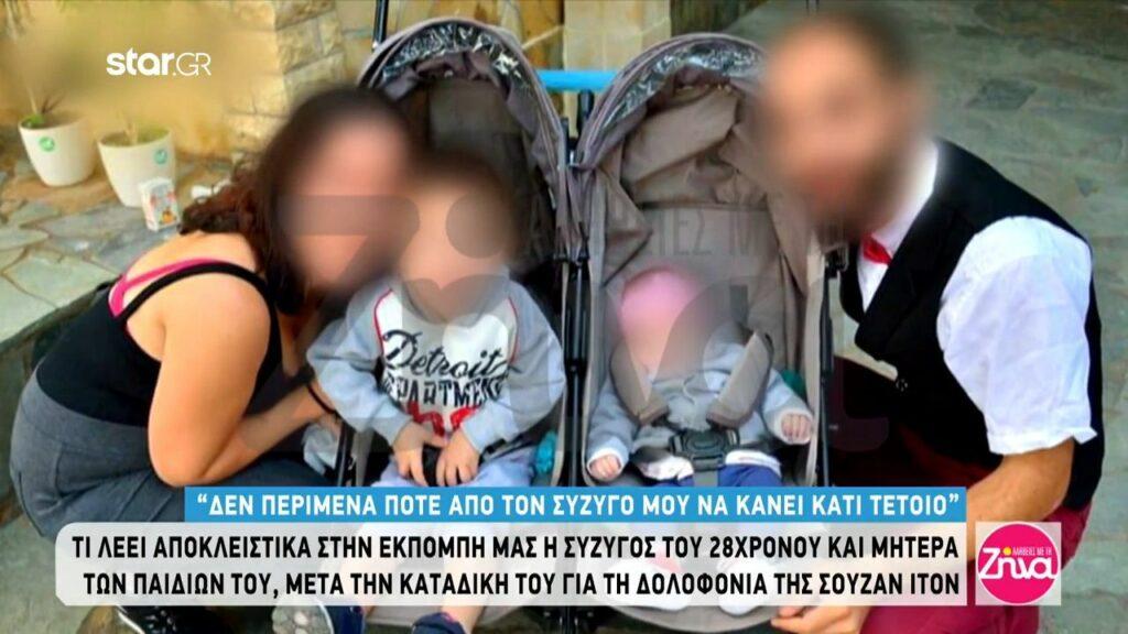 """""""Σπάει"""" τη σιωπή της η σύζυγος του δολοφόνου της Σούζαν Ίτον: Δεν περίμενα πως θα έκανε κάτι τέτοιο.  Θέλω μόνο να προστατεύσω τα παιδιά μου"""