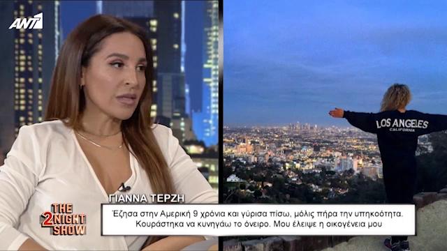 Γιάννα Τερζή: Όσα αποκάλυψε για την συγκατοίκηση της στη Νέα Υόρκη με την Ηλιάνα Παπαγεωργίου