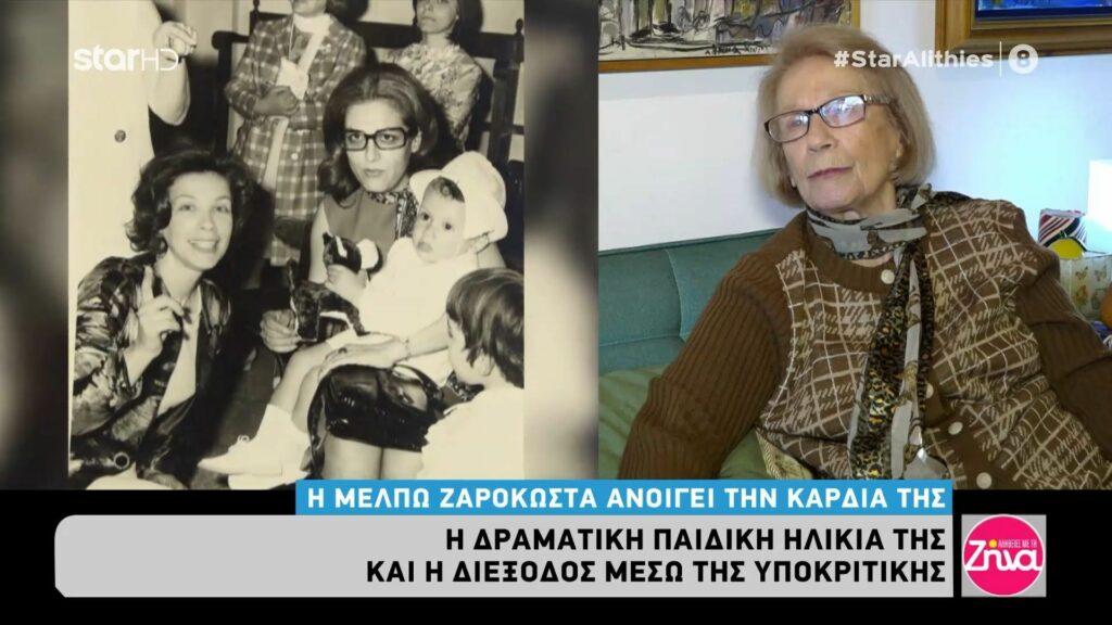 Μέλπω Ζαρόκωστα: Ο Δημήτρης Παπαμιχαήλ ήταν δύσκολος. Καλό παιδί αλλά όχι για την  οικογένεια του