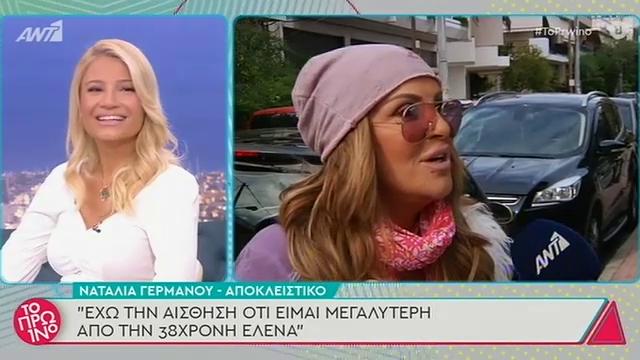 Η Ναταλία Γερμανού απαντά στην Έλενα Μπάση: Αν η Έλενα είναι 38…