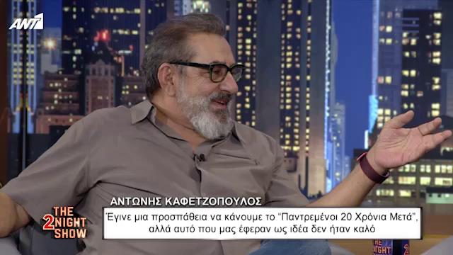 Αντώνης Καφετζόπουλος:  Σκέφτονταν να κάνουμε το «Παντρεμένοι 20 Χρόνια Μετά». Τους είπα ότι αυτό που μου έφεραν ήταν μια αηδία