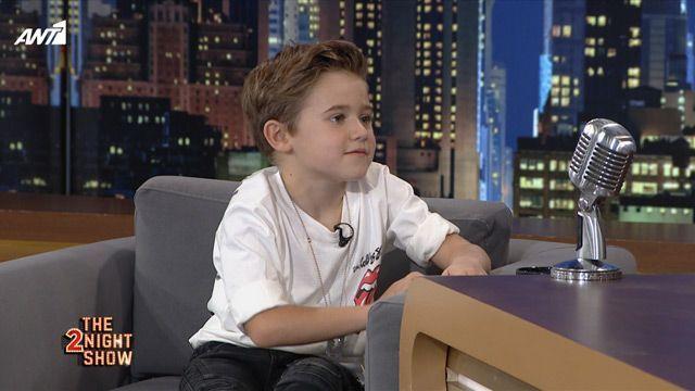 "O μικρός ""Σέργιος Σεβαστός"" πήγε στο ""The 2Night Show"" και μας έκλεψε την καρδιά με τις απολαυστικές απαντήσεις του"