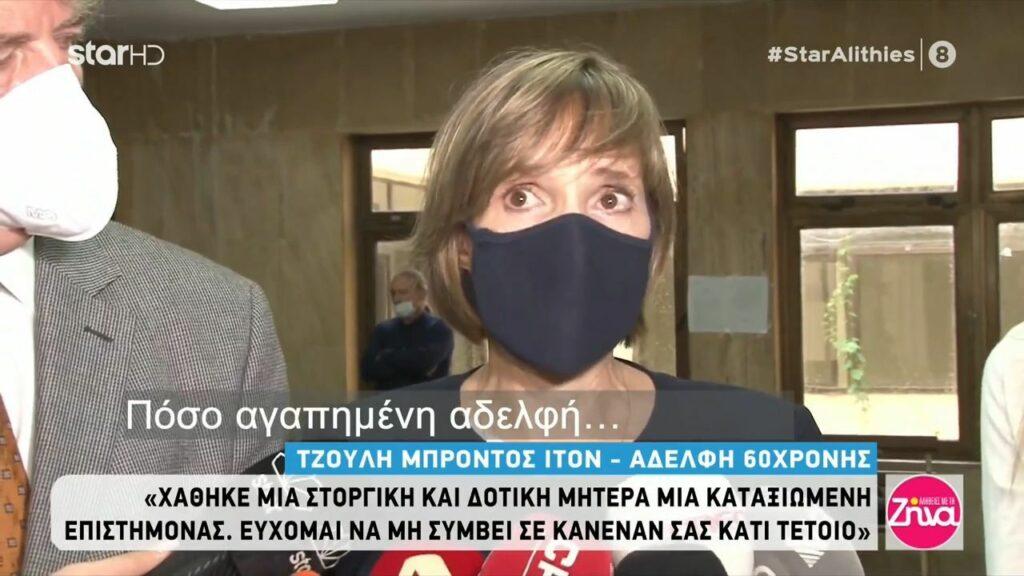 Συγκλονίζει η αδελφή της Σούζαν Ίτον: Λυπάμαι πολύ για τους ανθρώπους στη δικαστική αίθουσα που πρέπει να ακούσουν τις λεπτομέρειες του τι έγινε