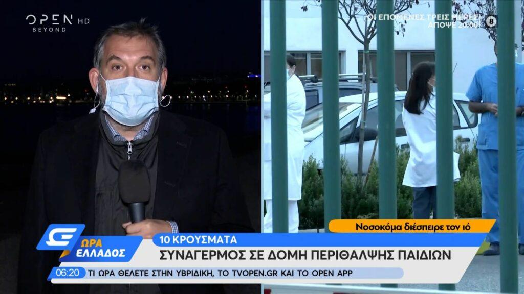 """Κορονοϊός – Θεσσαλονίκη: Συναγερμός για 10 κρούσματα σε δομή παιδιών με αναπηρία – Πώς μια νοσοκόμα """"σκόρπισε"""" τον ιό"""