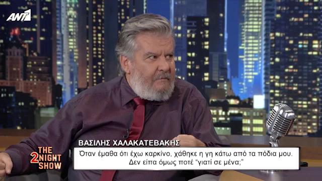 Βασίλης Χαλακατεβάκης: Όταν έμαθα ότι έχω καρκίνο, χάθηκε η γη κάτω από τα πόδια μου