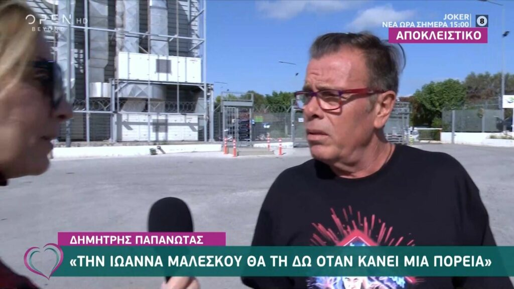 Δημήτρης Παπανώτας για Ιωάννα Μαλέσκου: Να με ρωτήσεις για ανθρώπους που έχουν γράψει χιλιόμετρα στην τηλεόραση, τώρα για τα ξεπεταρούδια θα δείξει…