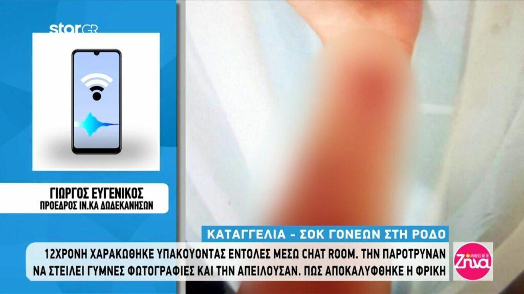 Σοκάρει η καταγγελία των γονιών 12χρονης που  χαρακώθηκε υπακούοντας εντολές μέσω chat room