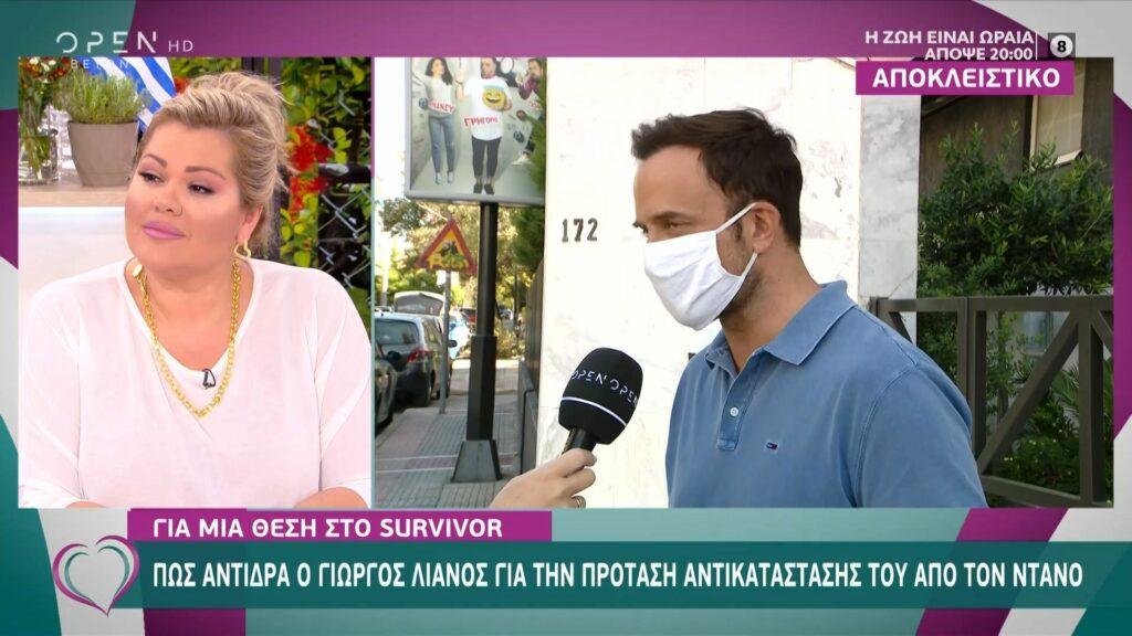 Γιώργος Λιανός: Η αντίδραση του  στην πρόταση αντικατάστασής του από τον Ντάνο στο Survivor