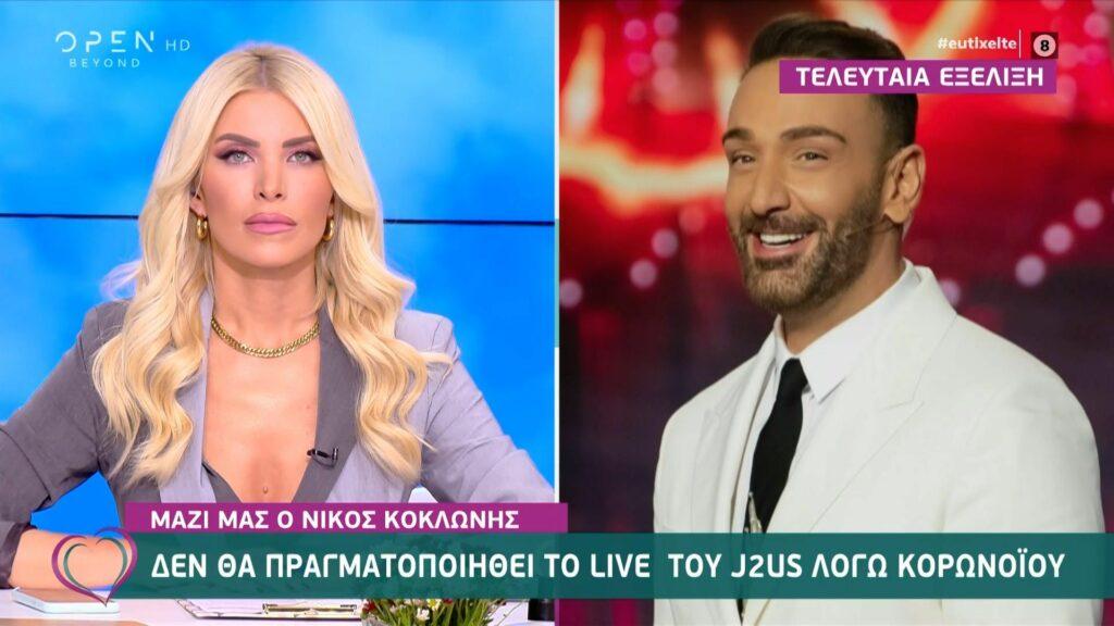 Δεν θα πραγματοποιηθεί το live του J2US το Σάββατο λόγω κορονοϊού-Όσα είπε ο Νίκος Κοκλώνης