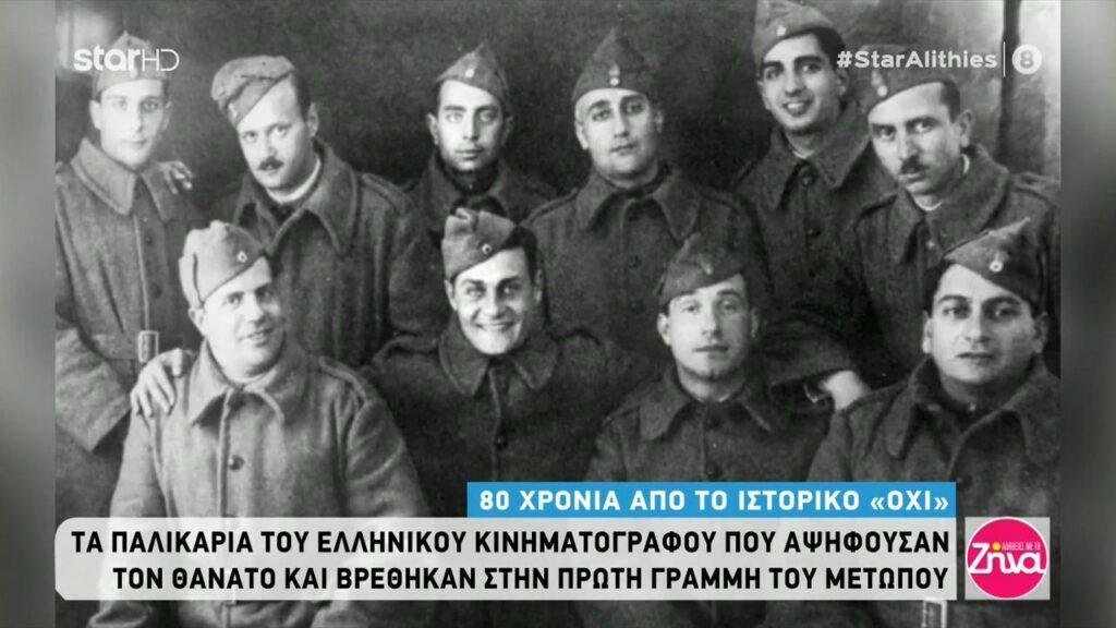 Όταν ο Λάμπρος Κωνσταντάρας ως Έφεδρος Αξιωματικός πολεμούσε στο πλευρό του Οδυσσέα Ελύτη- Οι άγνωστες ιστορίες των αστέρων του ελληνικού κινηματογράφου που βρέθηκαν στην πρώτη γραμμή