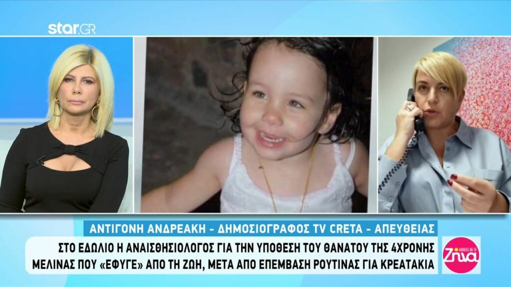 Στο εδώλιο η αναισθησιολόγος για την υπόθεση του θανάτου της 4χρονης Μελίνας
