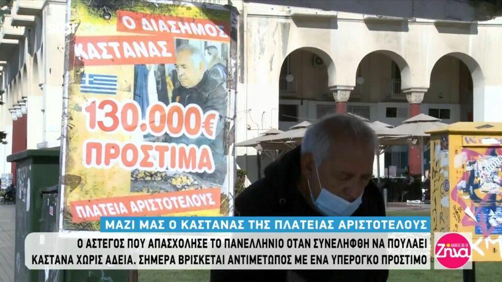 Η εξομολόγηση του καστανά που πήρε πρόστιμο 130.000 ευρώ: Παίρνω συσσίτιο από τον δήμο Θεσσαλονίκης και κοιμάμαι στα παγκάκια. Φοβάμαι μην μπω φυλακή…