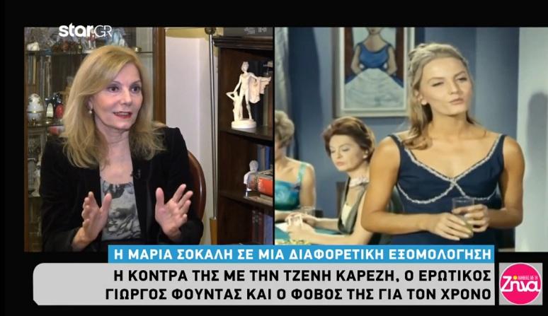 Μαρία Σόκαλη: Η κόντρα με την Τζένη Καρέζη και ο έρωτας της για πασίγνωστο Έλληνα πρωταγωνιστή
