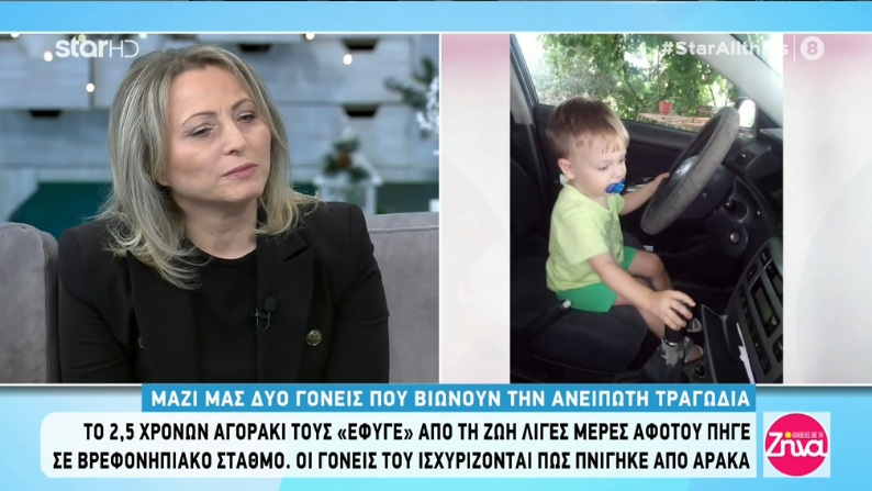 Συγκλονίζουν οι γονείς του 2,5 ετών Γιάννη: Έφυγα  από τον παιδικό σταθμό και τον άκουσα να κλαίει… Ήθελα να γυρίσω πίσω να τον πάρω, αλλά σκέφτηκα ότι θα συνηθίσει